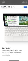 iPadのキーボード/りょう