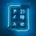 21時にアイス/安田